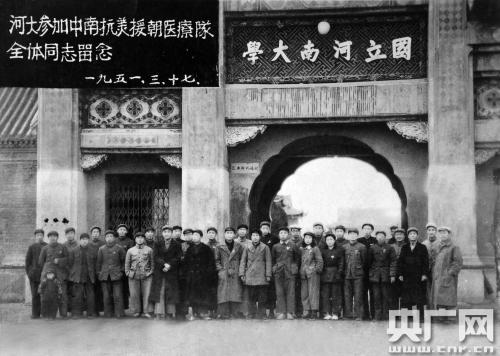 河医百年 岁月见证初心——河南大学医学院纪国家危难身影