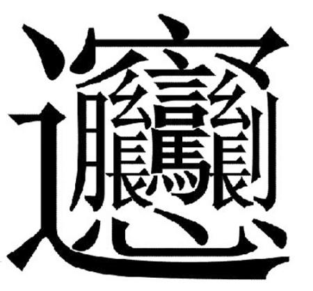 中国笔画最多的字微博流传 念 biang 繁体共56画
