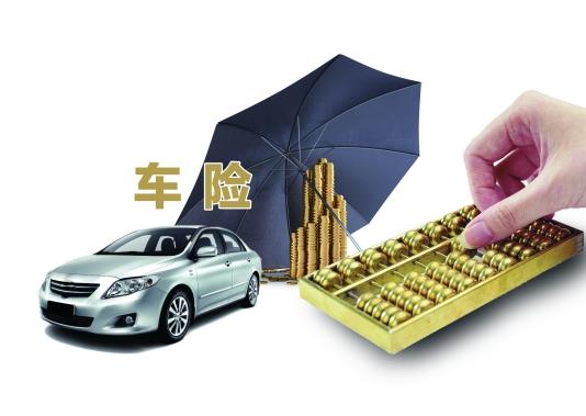 河南将启动商业车险改革 服务更加人性化