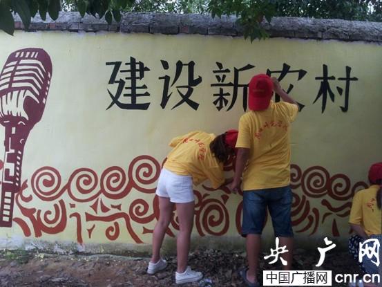周口师院:书写中国梦 志愿者手绘文化墙